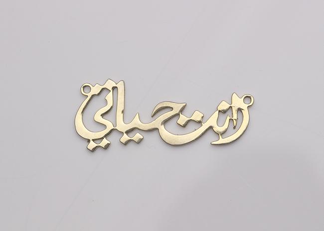 アラビア語ネックレス 持込み