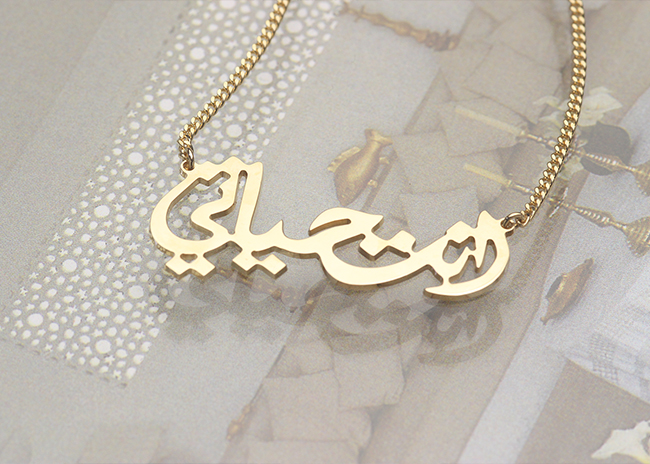 アラビア語 ネックレス